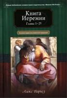 КНИГА ИЕРЕМИИ Гл. 1 - 25 (твердый)
