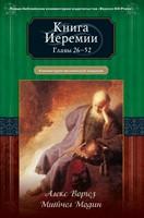КНИГА ИЕРЕМИИ Гл. 26-52 (твердый)