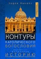 КОНТУРЫ католического богословия (твердый)