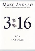 3:16 (мягкий)