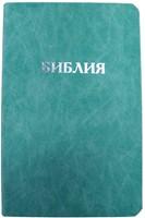 Библия 046, кожа, бирюзовый (Кожаный мягкий)