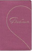 Библия, ПВХ лиловый, сердце, золоченый обрез, 045 (мягкий)