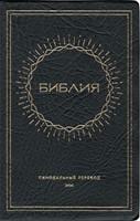 Библия, ПВХ черный, солнце, 045 (ПВХ мягкий)