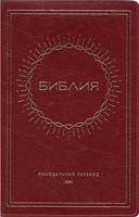 Библия ПВХ, бордовый, солнце, золоченый обрез, 045 (Мягкий ПВХ)