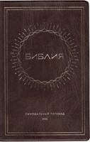 Библия, ПВХ коричневый, солнце, 045 (ПВХ мягкий)