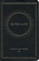 Библия с индексами, кожа черная, солнце, 046 TI (Кожаный мягкий)