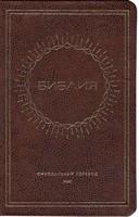Библия с индексами, кожа коричневая, солнце, 046 TI (Кожаный мягкий)