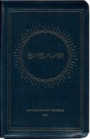 Библия на молнии с индексами, кожа синяя, солнце, 046 ZTI (мягкий)