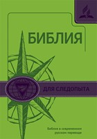Библия для следопыта, термовинил зеленый (СРП под редакцией Кулакова)