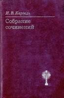 Каргель И.В. Собрание сочинений