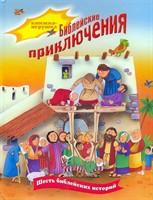 Библейские приключения. Книжка-игрушка. Шесть библейских историй