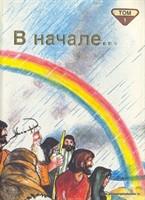 В начале... Том-1 Библейские рассказы для самых маленьких в пяти томах