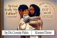 Действительно ли Бог мой Отец? (англ.-рус.)