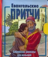 Евангельские притчи. Библейские рассказы для малышей (чемоданчик)