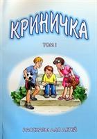 Криничка. Том 1. Рассказы для детей
