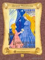 Принцесса и Гоблин