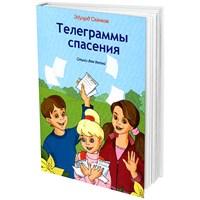 Телеграммы спасения. Стихи для детей