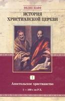 История христианской церкви - том 1 - апостольское христианство
