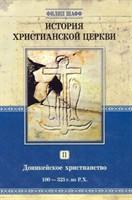 История христианской церкви - том 2 - доникейское христианство 100-325 г. по Р.Х.