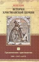 История христианской церкви. Том 6. Средневековое христианство 1294-1517. По Р. Х.