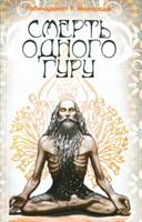 Смерть одного гуру. Потрясающая биография