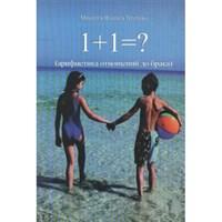 1+1=? (арифметика отношений до брака)