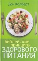Библейские принципы здорового питания (твердый)