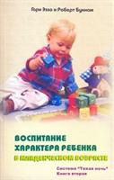 Воспитание характера ребенка в младенческом возрасте - книга 2