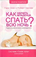 Как научить младенца спать всю ночь - книга 1