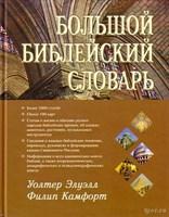 Большой Библейский словарь (Твердый)