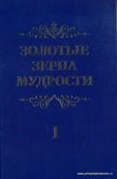 Золотые зерна мудрости Книга 1 Составитель Шатров П.К.