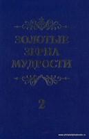 Золотые зерна мудрости Книга 2 Составитель Шатров П.К.
