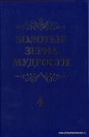 Золотые зерна мудрости Книга 4 Составитель Шатров П.К.