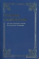 Симфония полная малого формата на канонические книги (Мягкий)