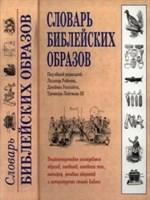 Словарь Библейских образов. (Твердый)