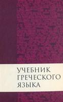 Учебник греческого языка Нового Завета (Твердый)