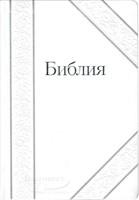 Библия свадебная, кожзаменитель белый, 075 TI