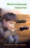Благословенный мальчуган