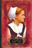 Жертва - серия 'Дочери Авраама' - книга 3