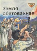 Земля обетованная - том-2