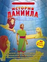 История Даниила - библейские рассказы для малышей