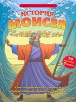 История Моисея  - библейские рассказы для малышей