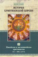 История христианской церкви - том 3 - Никейское и посленикейское христианство 311-590 г.по РХ