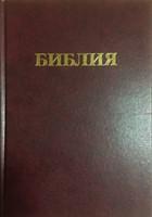 Библия каноническая, красная 073 (Твердый)
