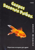 Секрет золотых рыбок
