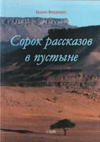 Сорок рассказов в пустыне