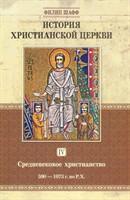 История христианской церкви. Том 4. Никейское и посленикейское христианство590-1073 г. по Р.Х.