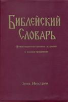 Библейский словарь Э. Нюстрема. (твердый)