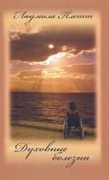 Духовные болезни - книга 1