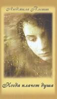 Когда плачет душа - книга 2